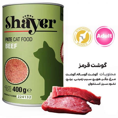 کنسرو گربه شایر با طعم گوشت قرمز وزن 400 گرم