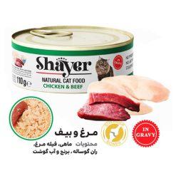 کنسرو گربه شایر با طعم مرغ و گوشت (ارگانیک) 110 گرم