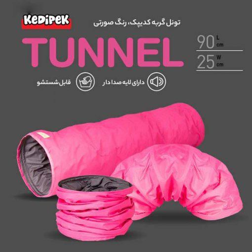 تونل گربه کدیپک رنگ صورتی