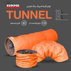 تونل گربه کدیپک رنگ نارنجی